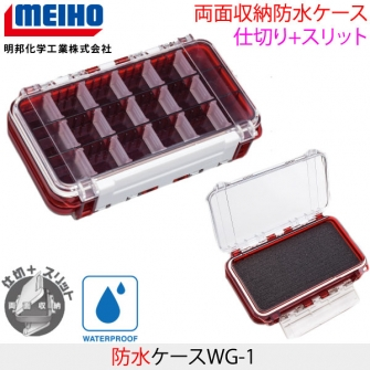 Meiho Bousui Case WG 1